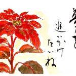 2011年12月の絵手紙エッセー『真っ赤な夢』