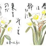 2012年2月の絵手紙エッセー『春は静かに』