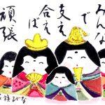 2012年3月の絵手紙エッセー『希望への絆』