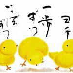 2012年4月の絵手紙エッセー『一歩ずつ』