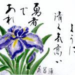 2012年5月の絵手紙エッセー『五月の空』