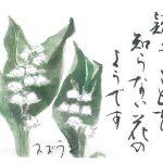 2012年6月の絵手紙エッセー『鈴蘭の花』