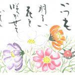 2012年10月の絵手紙エッセー『こころに花を』