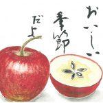 2012年11月の絵手紙エッセー『おいしい季節』