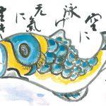 2013年5月の絵手紙エッセー『大空に泳げ』