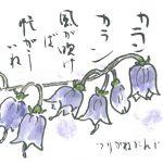 2013年7月の絵手紙エッセー『忙しいね』