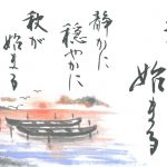 2013年9月の絵手紙エッセー『秋の始まり』