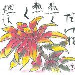 2013年10月の絵手紙エッセー『こころ熱く』
