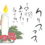 2013年12月の絵手紙エッセー『小さな灯』