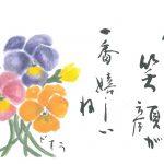 2014年3月の絵手紙エッセー『笑顔』