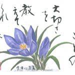 2014年4月の絵手紙エッセー『信じること』