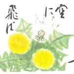 2014年5月の絵手紙エッセー『空に飛ばそ』