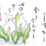 2014年7月の絵手紙エッセー『心の中で』