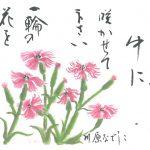 2014年8月の絵手紙エッセー『夏の想い出』