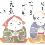 2014年9月の絵手紙エッセー『不老長寿』
