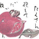 2014年11月の絵手紙エッセー『夢はいっぱい』