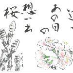 2015年4月の絵手紙エッセー『遠いあの日』