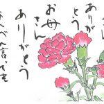 2015年5月の絵手紙エッセー『お母さん』