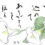 2015年7月の絵手紙エッセー『心を込めて』