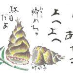 2016年5月の絵手紙エッセー『竹のように』