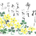 2016年6月の絵手紙エッセー『幸せ探し』