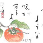 2016年11月の絵手紙エッセー『柿の味』