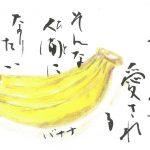 2017年9月の絵手紙エッセー『バナナ』