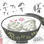 2018年4月の絵手紙エッセー『祝い膳』