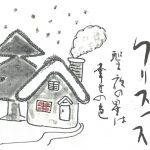 2018年12月の絵手紙エッセー『聖夜』