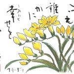 2019年3月の絵手紙エッセー『幸せ届けて』