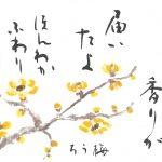 2020年2月の絵手紙エッセー『春の香り』