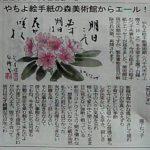 北総・佐倉・やちよよみうりに掲載5月22日号