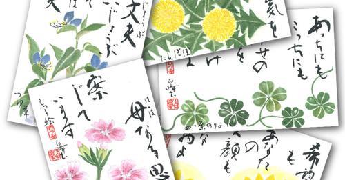 日本こども支援協会やちよ絵てがみの森美術館コラボ絵てがみ